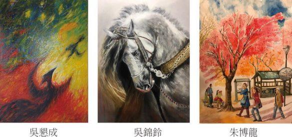 2019 Nan Yan Fine Arts Association Exhibition