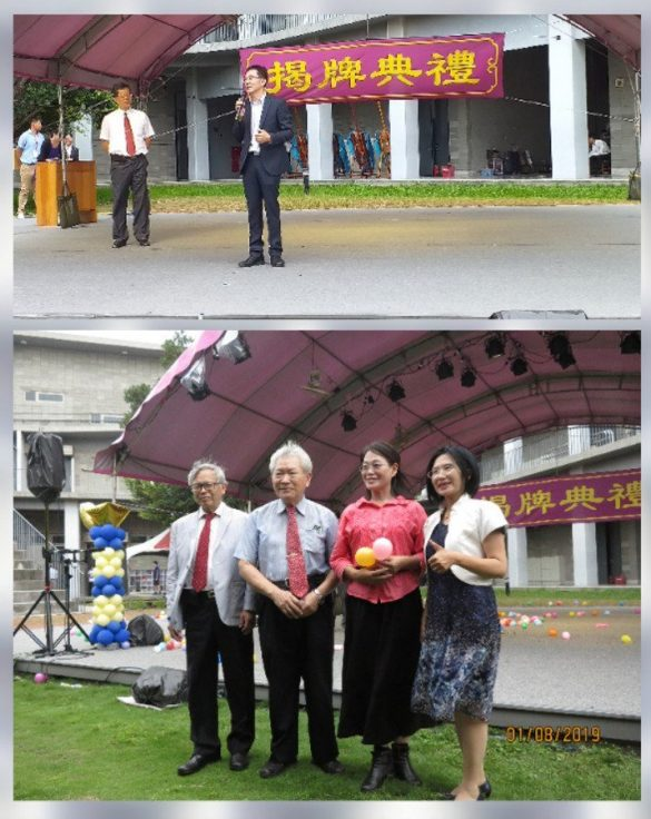 Niao Song High School of The Arts Unveiling Ceremony